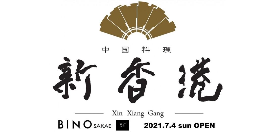 BINO栄5F<新香港> 2021.7.4 sun OPEN