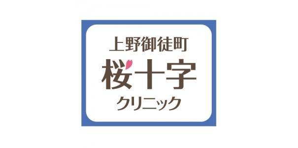 上野御徒町桜十字クリニック