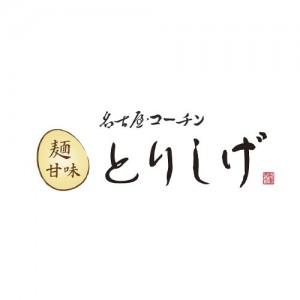 名古屋コーチン 麺・甘味 とりしげ