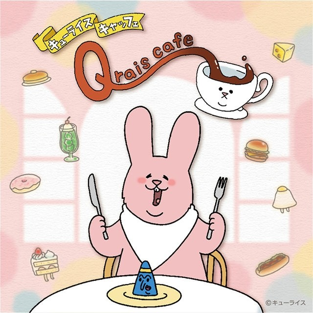 Qrais cafeキューライスキャッフェ