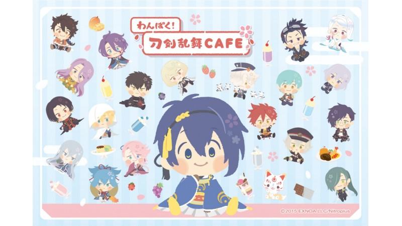 わんぱく!刀剣乱舞CAFE