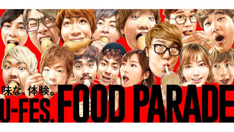 テスト|U-FES. FOOD PARADE
