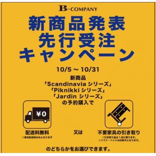続々☆B-COMPANYでしか手に入らないオリジナル家具入荷中