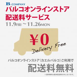 カエルパルコ限定イベント☆B品サンプル品フェア