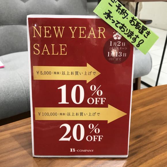 【NEW YEAR SALE】はじまります!