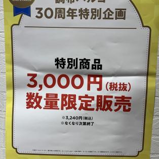 パルコカードフェア期間限定情報☆