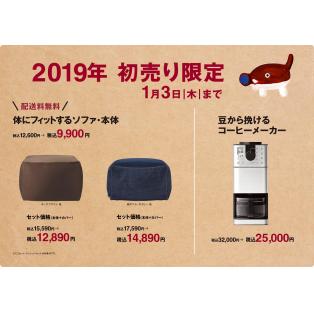 2019年 初売り限定商品ご紹介