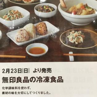 【無印良品調布パルコ 冷凍食品取扱開始】のお知らせ