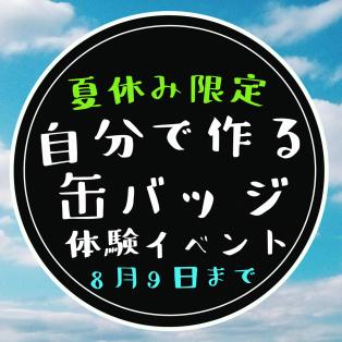 ☆夏休みイベント☆缶バッチ作り体験