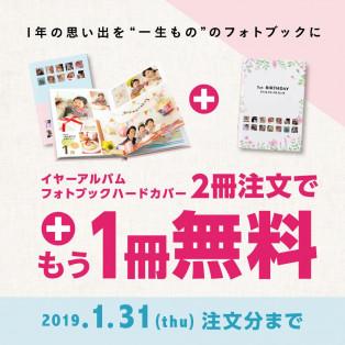 イヤーアルバム&ハードカバー3冊目無料キャンペーン実施中!