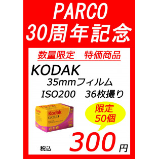 パルコカードフェア&30周年セール開催中!