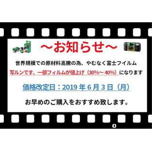 富士フィルム価格改定、生産終了品のお知らせ