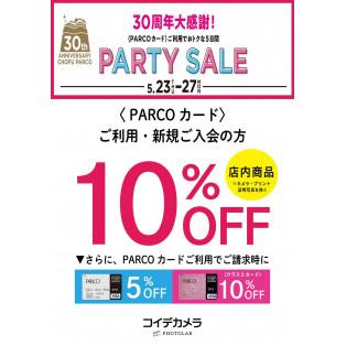 パルコ30周年&PARTY SALE開催中!