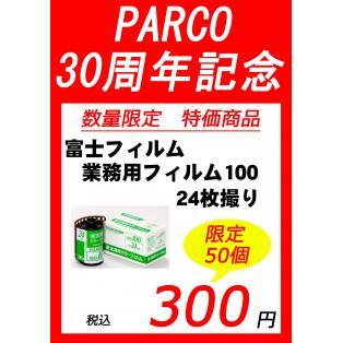 パルコ30周年記念 限定商品!