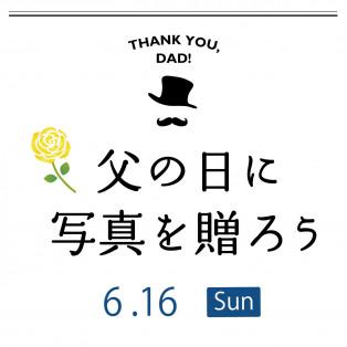 日曜日、16日は父の日です!