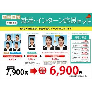 【期間限定】就活・インターン応援セット 受付中!