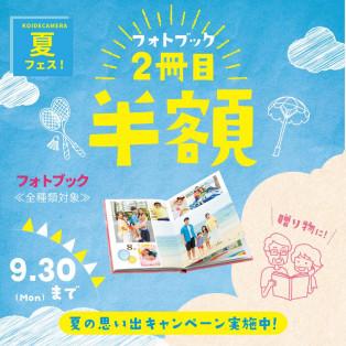 フォトブック 2冊目半額キャンペーン開催中!