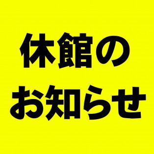 【お知らせ】12日(土)はパルコ全館休業となります