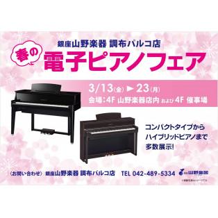 春の電子ピアノフェア