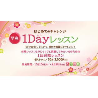 【早春!1dayレッスン】