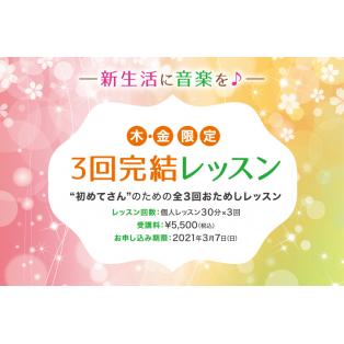 【木・金曜日限定】3回完結レッスン