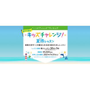 【夏休みを活用!】お子さま向け夏得レッスン☆