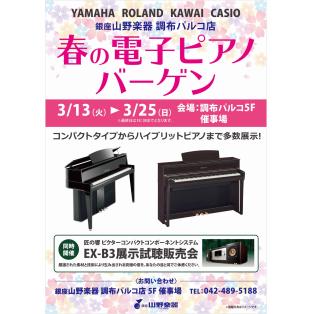 春の電子ピアノバーゲン♪