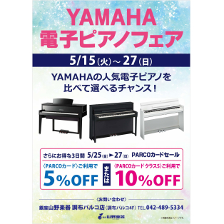 YAMAHA電子ピアノフェア