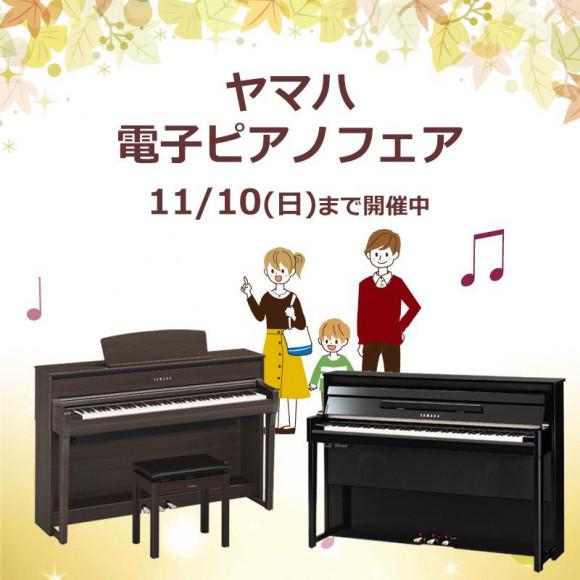 ヤマハ電子ピアノフェア開催中!