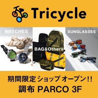 Tricycle by NEUVE A  期間限定オープン【6月4日~】