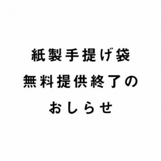 【重要なお知らせ】紙袋有料化のお知らせ