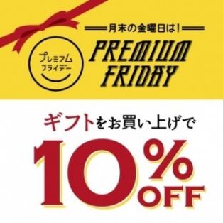 本日プレミアムフライデーはギフトをお買い上げのお客様10%OFF!