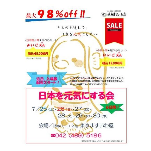最大98%OFF★大セール!