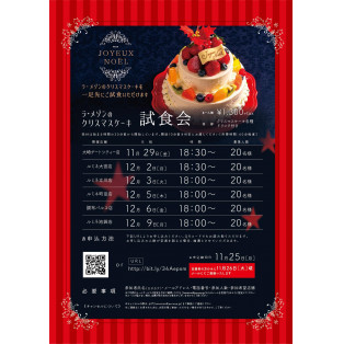 クリスマス試食会開催!