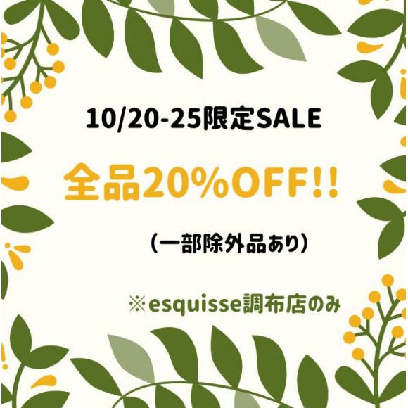 10/20-25限定!!全品20%OFF開催中☆☆☆