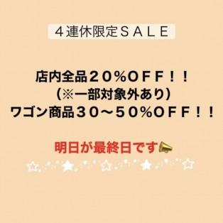 4連休限定!SALE!
