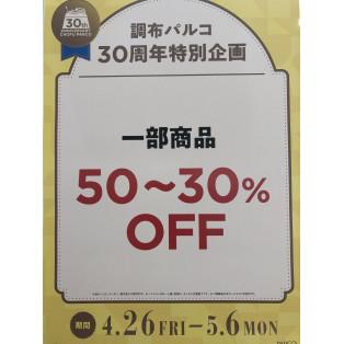 ゴールデンウィーク限定スペシャルプライス!