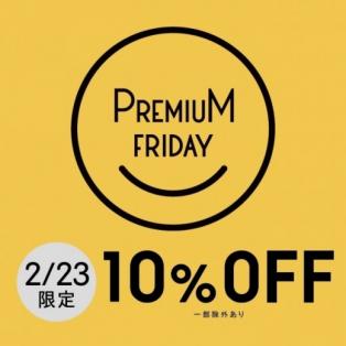 【10%OFF】プレミアムフライデー!