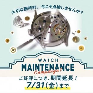 メンテナンスキャンペーン 7/31までです!!