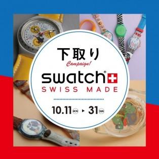 【SWATCH】下取りキャンペーン開催!