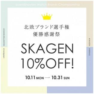 【SKAGEN】10%OFF!北欧ブランド選手権優勝感謝祭!