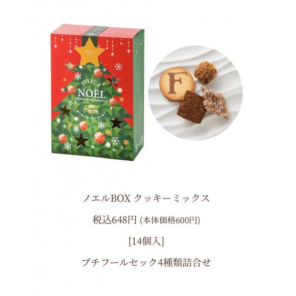 クリスマス商品2