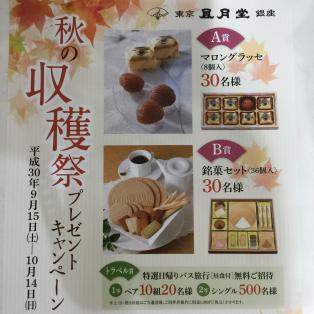 ☆秋の収穫祭 プレゼントキャンペーン☆