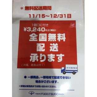 ☆税込3240円円以上  全国送料無料(沖縄除く)☆