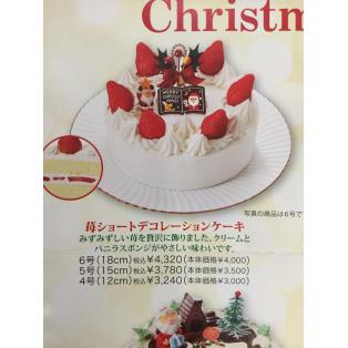 ☆クリスマスケーキ 12/18迄 ご予約承り中☆