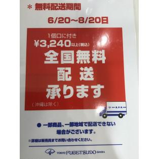 ☆全国送料無料※沖縄を除く(2019)のお知らせ☆