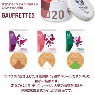 ☆2020 オリンピック・パラリンピック×ゴーフレット☆