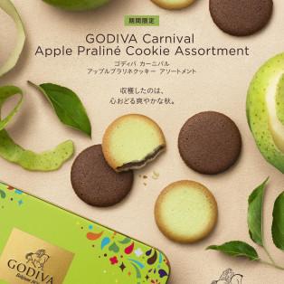 ゴディバ カーニバル アップルプラリネクッキー