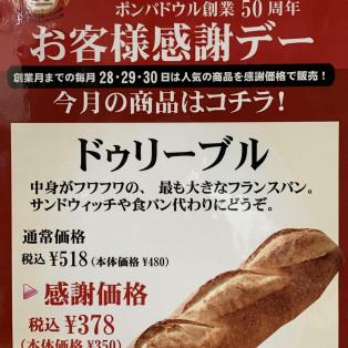 6/28-30 人気No.1フランスパンお買い得です!