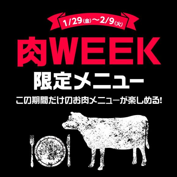 【29日は肉の日イベント開催!】